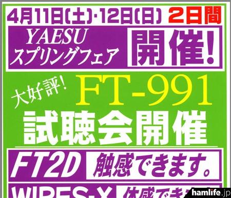ヤナイ無線のWebサイトのイベント告知には「FT2D触感できます」と記載されている