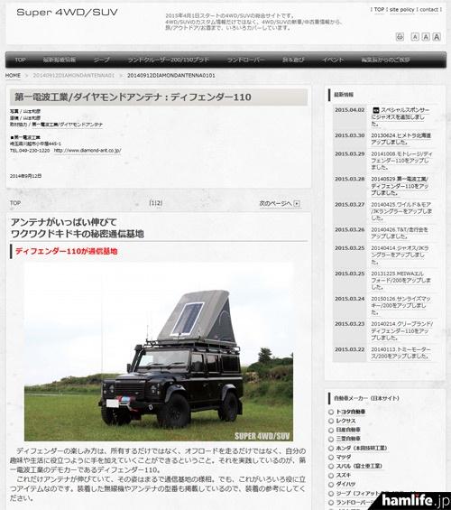 カスタム4WD/SUV車の総合サイト「Super 4WD/SUV」に掲載された、第一電波工業の「無線デモカー」紹介記事
