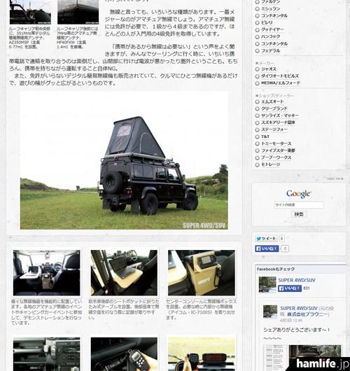 詳細で詳しい記事を掲載。アマチュア無線の啓蒙にも役立ちそうだ(「Super 4WD/SUV」より)