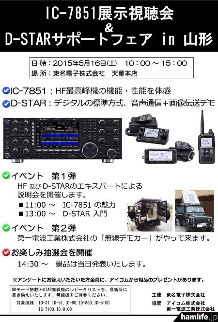 「IC-7851視聴会&D-STARサポートフェア in 山形」の案内チラシより