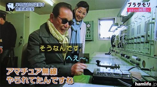 NHK「ブラタモリ」函館編では、タモリが電鍵を使いコールサイン(JA6CSH)を打った(NHK「ブラタモリ」の映像より)