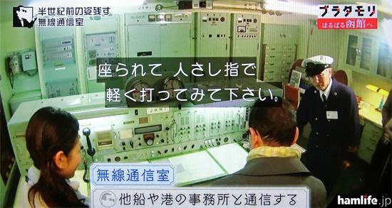 青函連絡船で長年にわたり通信長を務めた野呂 功氏がタモリ一行を出迎え。電鍵操作を促した(NHK「ブラタモリ」の映像より)