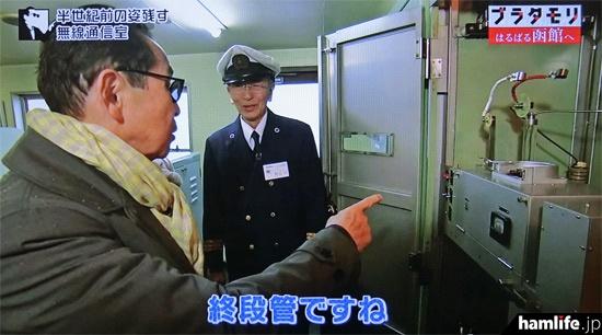 絶対にシロウトは使わない「終段管」という言葉がタモリから飛び出した(NHK「ブラタモリ」の映像より)