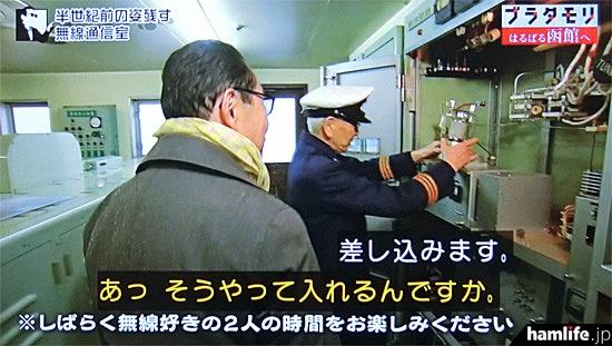 桑子アナもスタッフも置き去り。野呂氏とタモリによる無線のディープな会話が続いたため、「※しばらく無線好きの2人の時間をお楽しみください」というテロップが出た(NHK「ブラタモリ」の映像より)