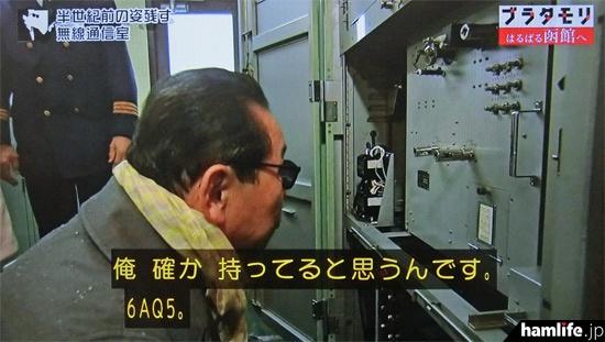 「俺、確か持ってると思うんです、6AQ5」という発言には見ていたアマチュア無線家たちもビックリ(NHK「ブラタモリ」の映像より)