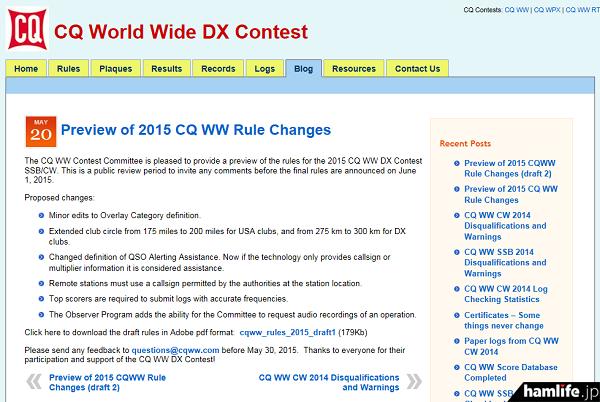 「CQ World Wide DX Contest」のブログにおいて、ルール変更を伝える案内が行われた(同Webサイト)