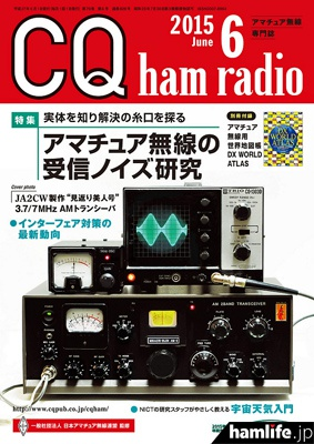 「CQ ham radio」2015年 6月号表紙