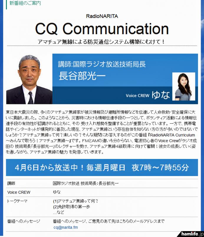 ラジオ成田の「CQ Communication」新番組案内資料より