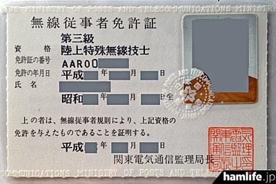 「第三級陸上特殊無線技士」の無線従事者免許証(読者提供写真)