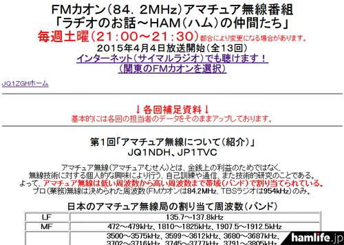 FNカオン「ラヂオのお話~HAMの仲間たち」のWebサイト(FMカオンアマチュア無線クラブ)