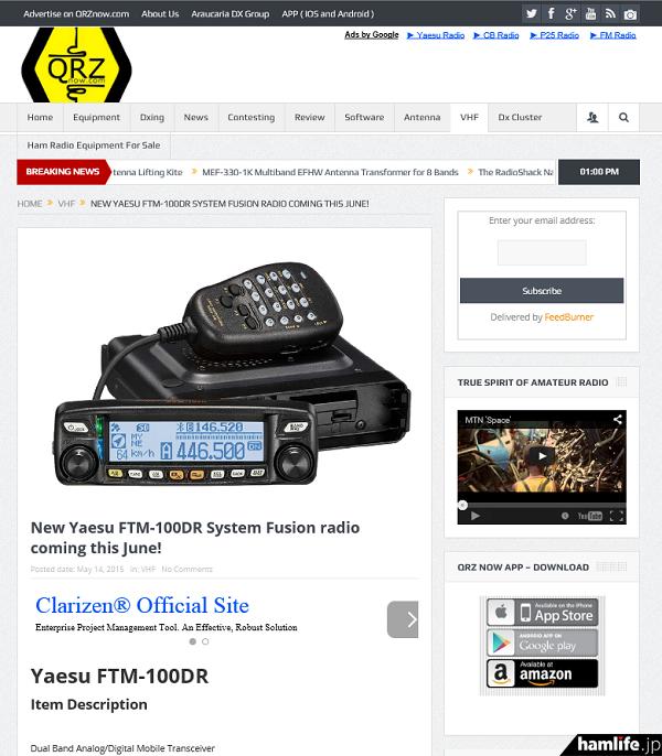 アマチュア無線情報サイト「QRZnow.com」は、八重洲無線の米国子会社(YAESU USA)の製品として「FTM-100DR」の情報を掲載した
