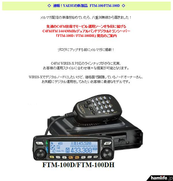 「むせんZone25店長のブログ」でいち早く掲載された、八重洲無線の新モービル機「FTM-100D」「FTM-100DH」の製品画像と主な特徴