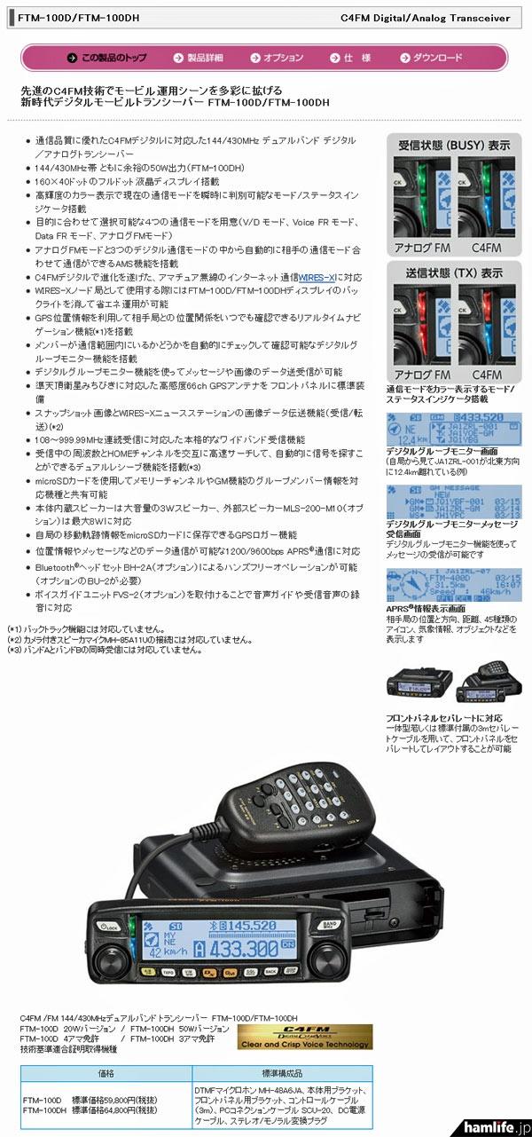 八重洲無線が掲載したFTM-100D/DHの商品情報ページより