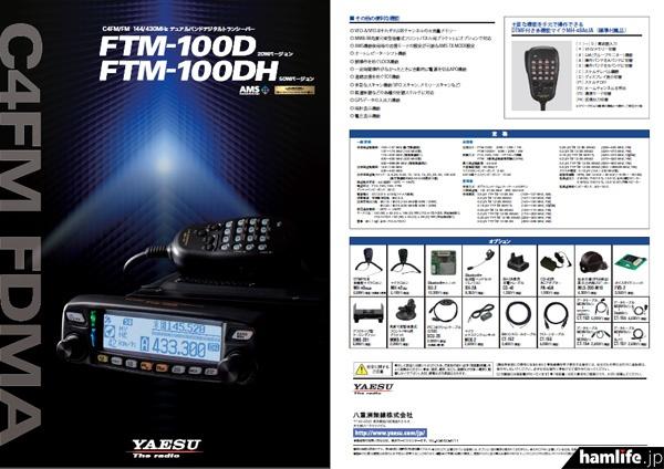 FTM-100D/DHのカタログより