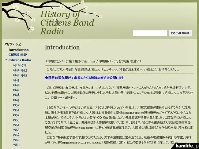 まえさきひろし氏の「History of Citizens Band Radio」トップページ