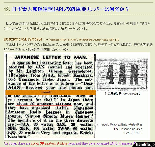 JARL創設時のメンバー数は何人だったのかを検証する記事もある