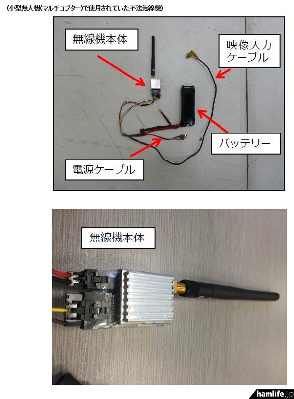 小型無人機(マルチコプター)で使用されていた不法無線機(同広報資料から)
