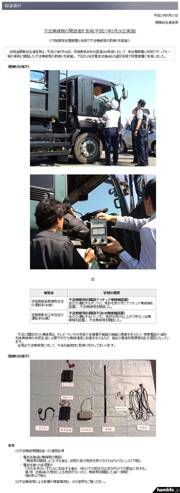関東総合通信局の報道発表資料