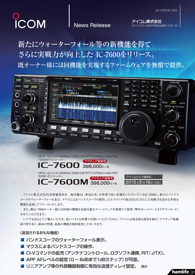ic7600-newfirm-2