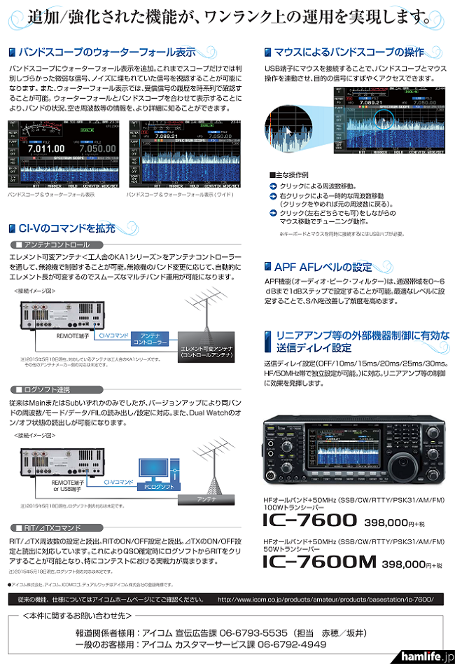 ic7600-newfirm-3