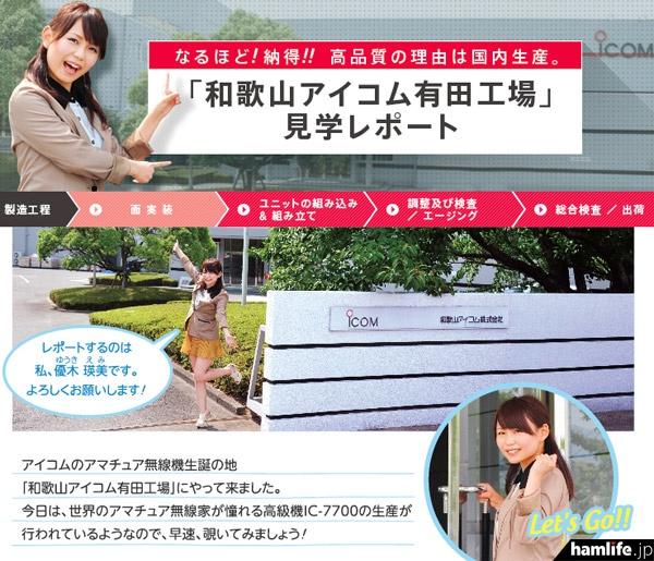 アイコムのWebサイトにある「なるほど! 納得!! 高品質の理由は国内生産。和歌山アイコム有田工場 見学レポート」より