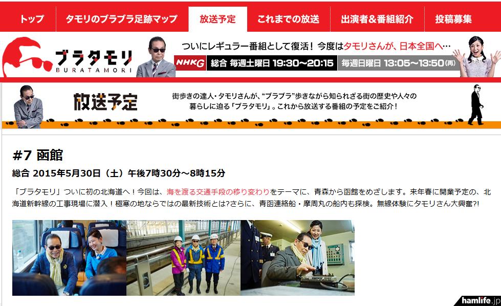 「ブラタモリ」#7函館編の予告には、電鍵に触れるタモリの写真も掲載されている(NHK「ブラタモリ」番組ページより)