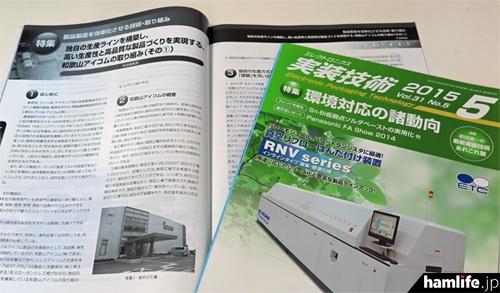 「独自の生産ラインを構築し、高い生産性と高品質な製品づくりを実現する和歌山アイコムの取り組み」と題した、エレクトロニクス実装技術の特集記事