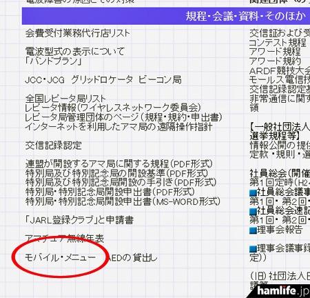 JARL Web(パソコン版)のメニュー左端にある「モバイル・メニュー」