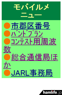 JARL「モバイル・メニュー」のトップ画面より