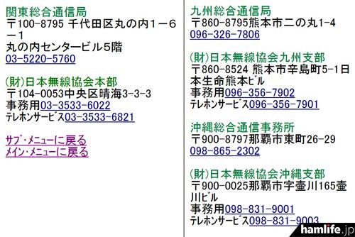 各地の総合通信局や日本無線協会の事務所住所も古い。関東総合通信局は8年前の住所。九州総通や日本無線協会の九州支部・沖縄支部の住所も現状と異なっている