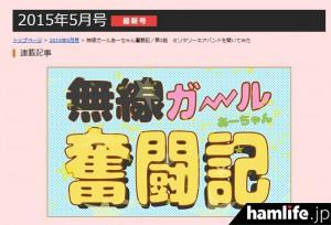 無線ガールあーちゃん奮闘記(月刊FBニュース)