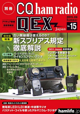 「別冊CQ ham radio QEX Japan No.15」表紙