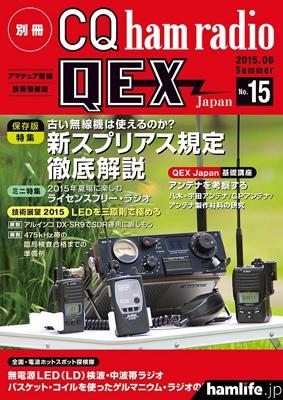 別冊CQ ham radio QEX Japan No.15 ...