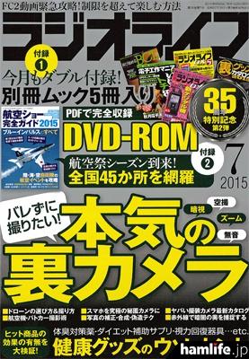 月刊「ラジオライフ」2015年7月号表紙
