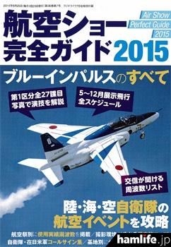 別冊付録「航空ショー完全ガイド2015」