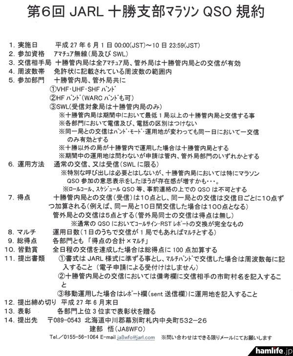 「第6回JARL十勝支部マラソンQSO」の規約(一部抜粋)
