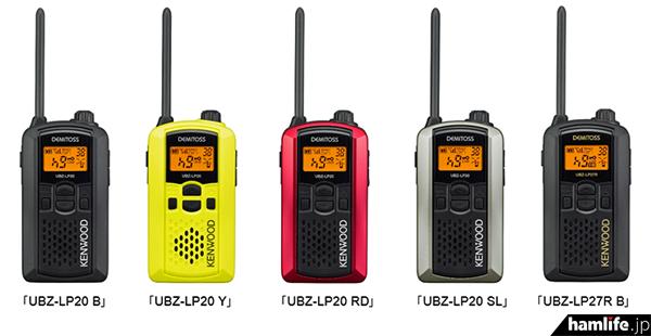 JVCケンウッドの特定小電力トランシーバー「UBZ-LP20」「UBZ-LP27R」(同社プレスリリースより)