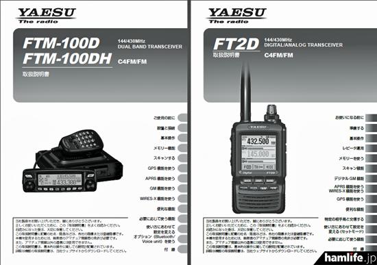 公開が始まった、八重洲無線のFTM-100D/DHとFT2Dの取扱説明書