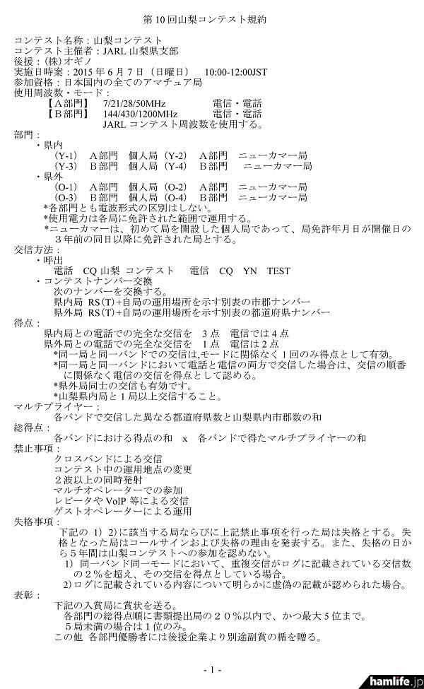 「第10回山梨コンテスト」の規約(一部抜粋)