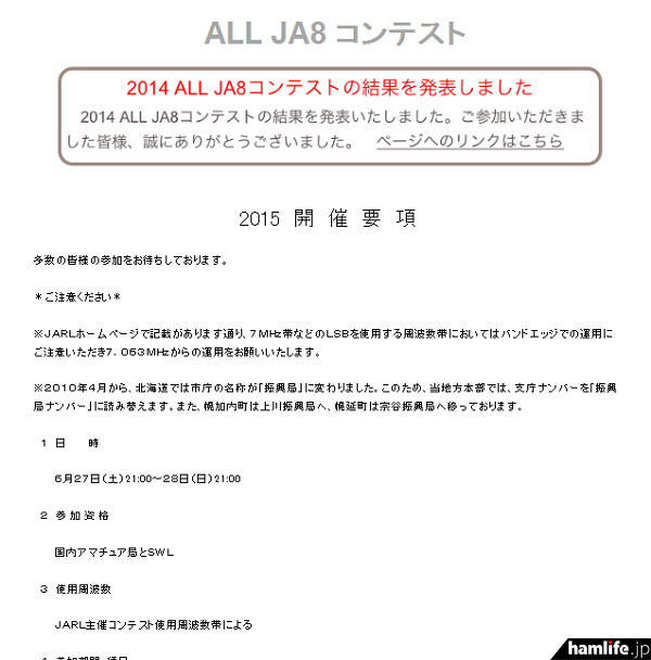 「2015 ALL JA8コンテスト」の規約(一部抜粋)