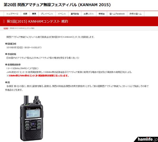 「第5回(2015)KANHAMコンテスト」の規約(一部抜粋)