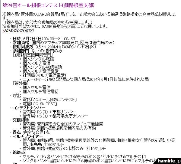 「第34回オール釧根コンテスト」の規約(一部抜粋)
