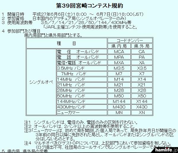 「第39回宮崎コンテスト」の規約(一部抜粋)
