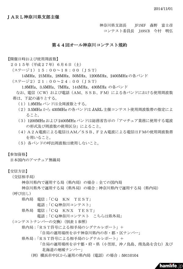「第44回オール神奈川コンテスト」の規約(一部抜粋)