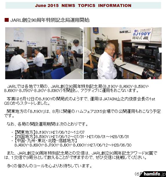 6月12日(金)に行われた「8J190Yの開局式」の様子。運用はJARL山之内俊彦会長・JA7AIWの1st QSOからスタート!(JARL NEWS TOPICS INFORMATIONから)