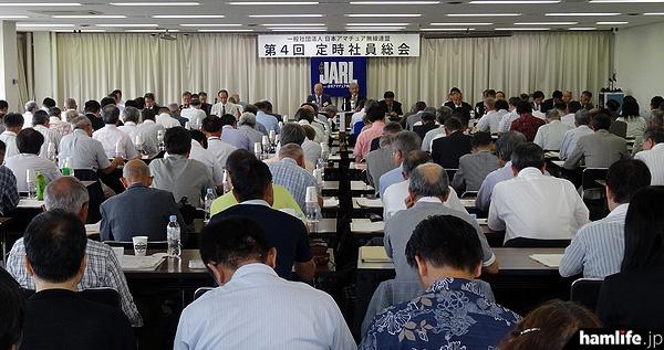 JARL第4回定時社員総会の模様