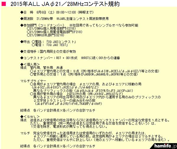 「2015年ALL JA0 21/28MHzコンテスト」の規約(一部抜粋)