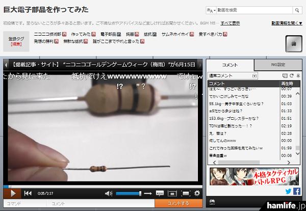 ニコニコ動画に投稿された「巨大電子部品を作ってみた」。多くの書き込みコメントが並ぶ