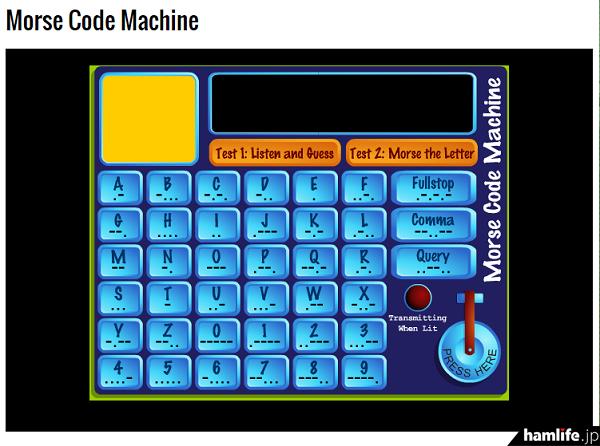 モールスコードを一から習得したいという方向けの操作が非常にシンプルなオンラインゲーム「Morse Code Machine」。「Test1」は「Listen and Guess」、「Test2」は「Morse the Letter」