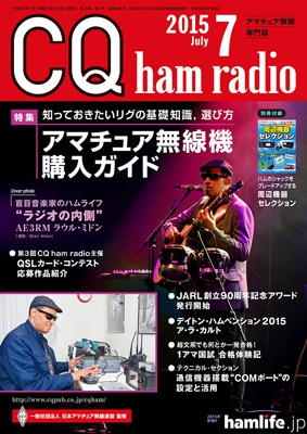 「CQ ham radio」2015年 7月号表紙